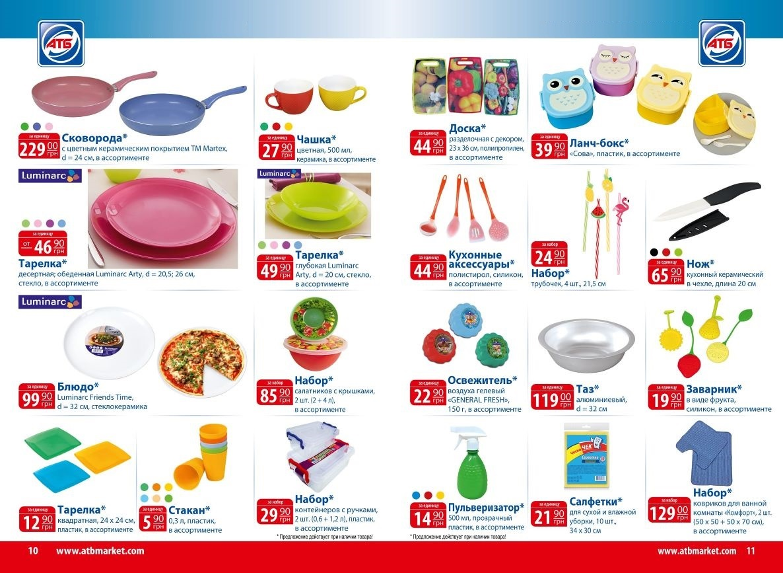 Акция 7 дней товары для кухни